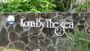 ハワイ旅行記 ASTON Kona By The Sea コンドミニアム