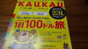 ハワイ旅行 ハワイ情報誌 お得クーポン KAUKAUマガジン