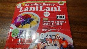 ハワイ旅行 ハワイ情報誌 お得クーポン LaniLani