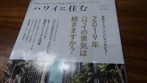ハワイ旅行 ハワイ情報誌 ハワイに住む