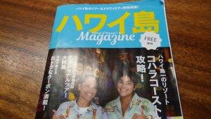 ハワイ旅行 ハワイ情報誌 お得クーポン ハワイ島
