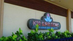 ケアホウショッピングセンター KTAスーパーマーケット シェイブアイス