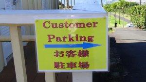 ハワイ島 UCCコーヒー焙煎体験 駐車場
