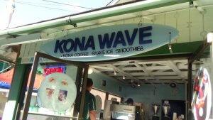 カイルアコナ  KONA WAVE ハワイ旅行記