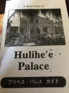 ハワイ島 コナ フリヘエ・パレス