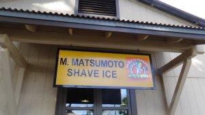 ハワイ旅行記 オアフ島 ノースショア マツモトシェーブアイス